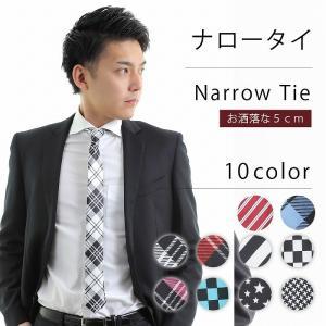 ●メイン素材:ポリエステル ●流行のナロータイ(極細ネクタイ約5cm)。細身のスーツには細いネクタイ...