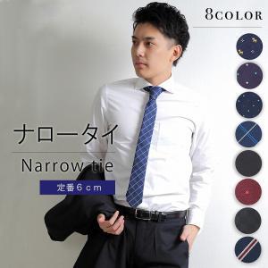 ●メイン素材:ポリエステル ●流行のナロータイ(極細ネクタイ約6cm)。細身のスーツには細いネクタイ...