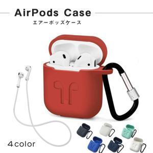 AirPods カバー シリコン シンプル イヤホンケース エアーポッズケース お洒落 可愛い ケー...