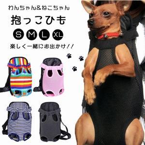 商品:犬用の抱っこひも 素材:綿、ポリエステル サイズ:S、M、L、XL  ●犬用、猫用のかわいい抱...