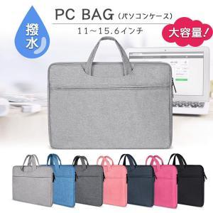 商品:PCバッグ サイズ:11.6インチ、13.3インチ、14.1インチ、15.6インチ  ●PC本...