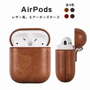 AirPods カバー レザー風 シンプル イヤホンケース エアーポッズケース 高品質 お洒落 可愛...