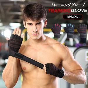 商品:トレーニンググローブ 素材:布 サイズ:M、L、XL  ●トレーニングに最適な保護グローブです...