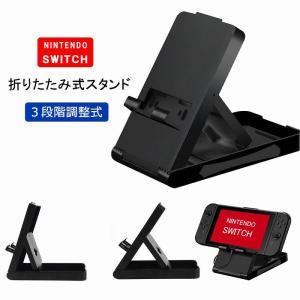 ●対応商品:NINTENDO SWITCH  ●3段階調整可能な折りたたみ式スタンドです。  ●充電...