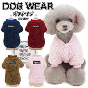 犬 服 冬用 ドッグウェア ボアタイプ 犬服 秋冬 あったか 暖か 服 超小型犬 小型犬 中型犬 裏起毛 かわいい おしゃれ ペット服 イヌ チワワ