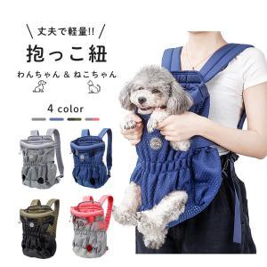 犬 スリング 抱っこひも 全4種 猫 リュック 斜め掛け キャリーバッグ ペット用品 ドッグスリング...