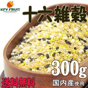 雑穀米 十六種の元気のたね 300g 送料無料...