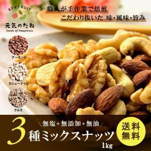 ミックスナッツ 素焼き 無塩 無添加 無油 お徳用 1kg ナッツ 送料無料|kfvfruit