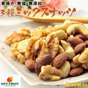 素焼き 無塩 ミックスナッツ お徳用 500g 無添加 ナッツ (送料無料)