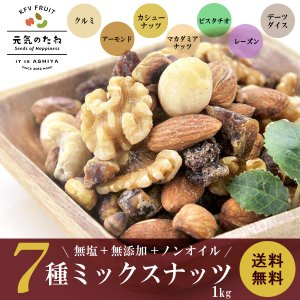 ミックスナッツ 7種入り 無添加 無塩 お得用 1kg 素焼き ナッツ 送料無料
