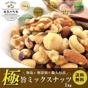 ミックスナッツ 極旨 5種 ナッツ 無添加 無塩 1kg 素焼き 送料無料