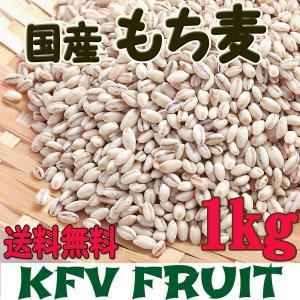 国産 もち麦 無添加 お徳用 1kg スーパーフード もちむぎ