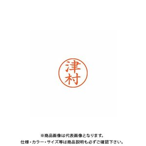 シヤチハタ ネーム9 既製 1459 津村 XL-9 1459 ツムラ