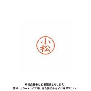 【メーカー】 ●シヤチハタ  【仕様】 ●規格:楷書体●印面サイズ:6mm●GPNマーク:○