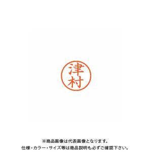 シヤチハタ ネーム6 既製 1459 津村 XL-6 1459 ツムラ