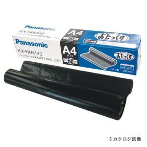パナソニック KX-52CL用インクフィルム KX-FAN140