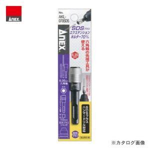 アネックス ANEX SDSプラスエクステンションホルダー AKL-070SDS|kg-maido