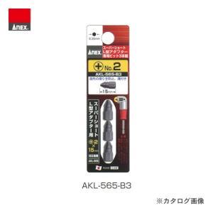 アネックス ANEX スーパーショート L型アダプター専用ビット 3本組 AKL-565-B3