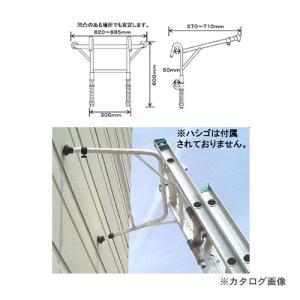 【運賃見積り】【直送品】ミツル ハシゴ用アタッチメント リリーフ・ロング|kg-maido