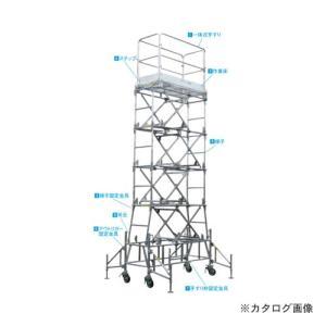 運賃見積り 直送品 マルサ 昇降式移動足場 SHO-36 1台入 (受注生産品)|kg-maido