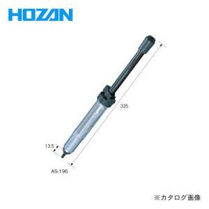 ホーザン HOZAN ハンダ吸取器 AS-196|kg-maido