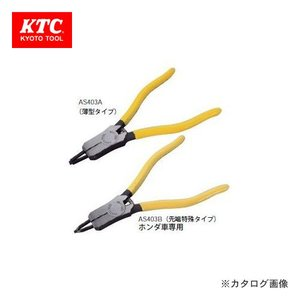 KTC スナップリングプライヤ AS403B kg-maido