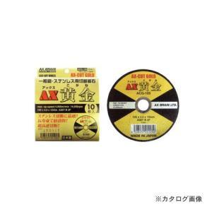 アックスブレーン 切断砥石 黄金 (こがね) 10枚入 105×2.0×15 ACG-105|kg-maido