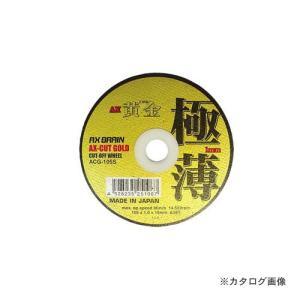 アックスブレーン 薄型切断砥石 黄金 (こがね) 極薄 10枚入 105×1.0×15 ACG-105S|kg-maido
