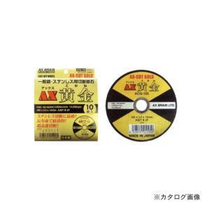 アックスブレーン 切断砥石 黄金 (こがね) 10枚入 125×2.0×22 ACG-125|kg-maido