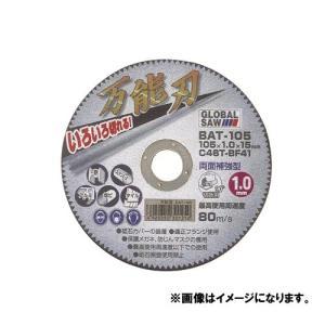 モトユキ 切断砥石(多種材切断用)[5枚入] BAT-105|kg-maido
