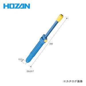 ホーザン HOZAN ハンダ吸取器 DS-017|kg-maido