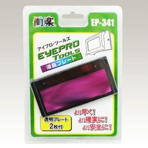 大中産業 EP-330用 液晶プレート EP-3410|kg-maido