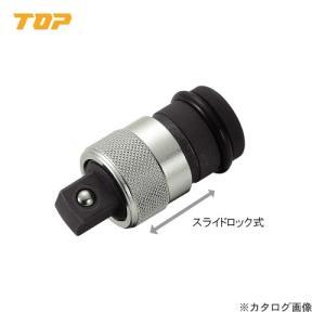 トップ工業 TOP インパクトレンチ用 ワンタッチアダプター 12.7mm EPA-4|kg-maido