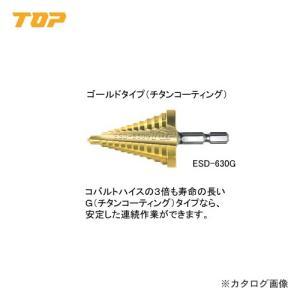 トップ工業 TOP 電動ドリル用六角シャンクステップドリル(充電ドリル12V以上) チタンコーティング ESD-422G kg-maido