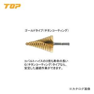 トップ工業 TOP 電動ドリル用六角シャンクスパイラルステップドリル(充電ドリル12V以上) チタンコーティング ESD-422SG kg-maido