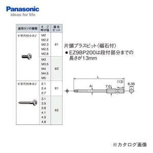 パナソニック Panasonic 片頭プラスビット#2×75 磁石付 EZ9BP200