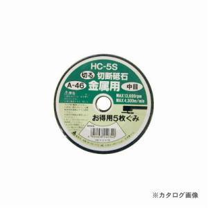 切断砥石(A)(5枚組) #46 HC-5S|kg-maido