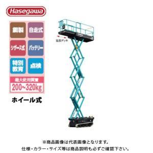 【運賃見積り】【直送品】ハセガワ 長谷川工業 ENTLホイール式 シザー式高所作業車シザースリフト ENTL061S-3 34603