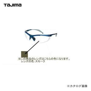 タジマツール Tajima ハードグラス HG-5 スモーク HG-5S|kg-maido