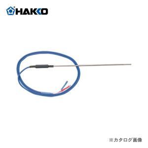 白光 HAKKO はんだ槽用温度プローブ A1310|kg-maido