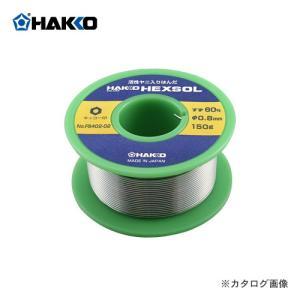 白光 HAKKO 巻はんだ ヘクゾール FS402-02|kg-maido