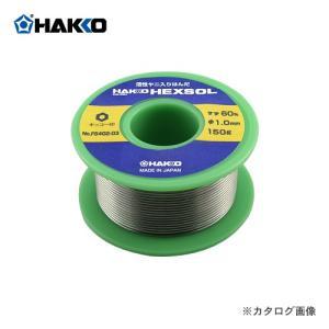 白光 HAKKO 巻はんだ ヘクゾール FS402-03|kg-maido
