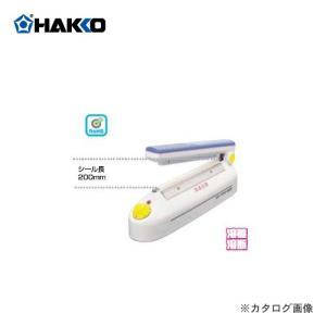 白光 HAKKO シーラー機 小型卓上タイプ FV802-01|kg-maido
