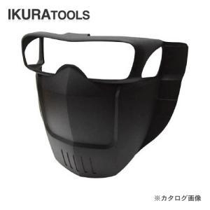 育良精機 イクラ 溶接ハードマスク IS-RGGH|kg-maido