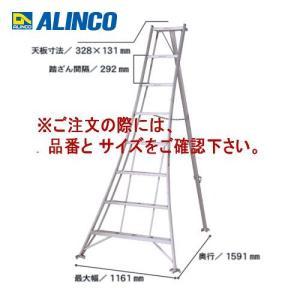 直送品 アルインコ ALINCO 三脚 KWA-300F
