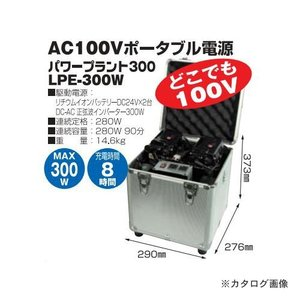 日動工業 リチウムポータブル電源 パワープラント300W LPE-300W kg-maido