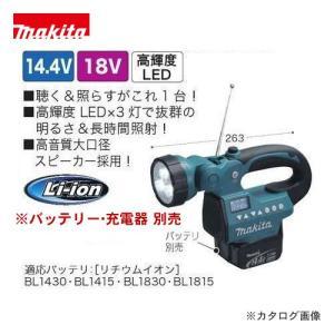 マキタ Makita 充電式ライト付ラジオ MR050 kg-maido