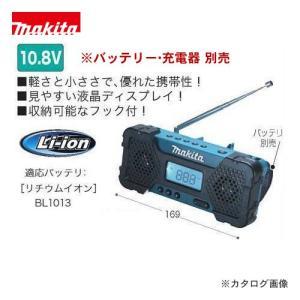 マキタ Makita 充電式ラジオ MR051 kg-maido