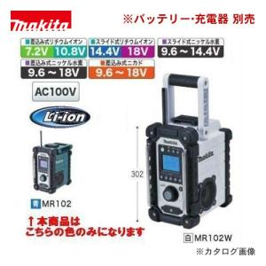 マキタ Makita 充電式ラジオ 青 本体のみ MR102 kg-maido