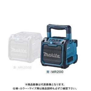 マキタ Makita  MR200 充電式スピーカー シンプルタイプ Bluetooth対応 青 本体のみ kg-maido
